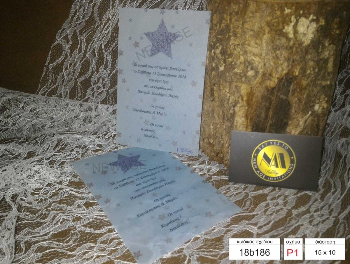18B186 P1 asterakia blue newage