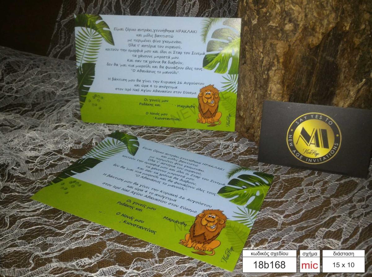 18b168 mic jungle liontari newage