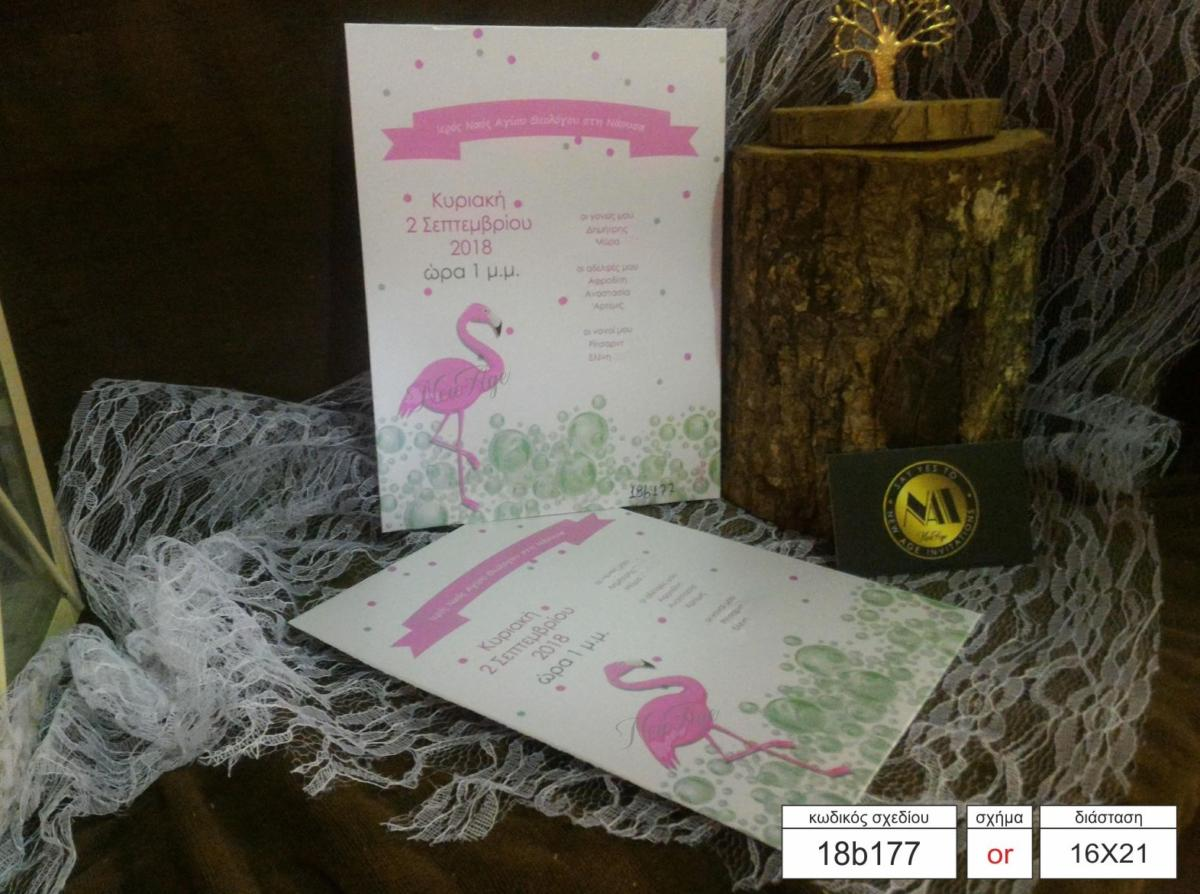 18b177 or prosklitirio vaptishs flamingo
