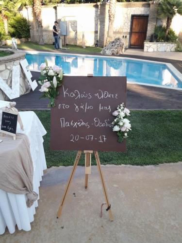 Καλώς ήλθατε στο γάμο